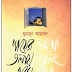 Payer Tolay Khorom by Humayun Ahmed PDF Download