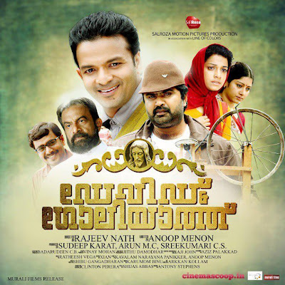 David And Goliath 2013 Malayalam Movie Free Watch Online