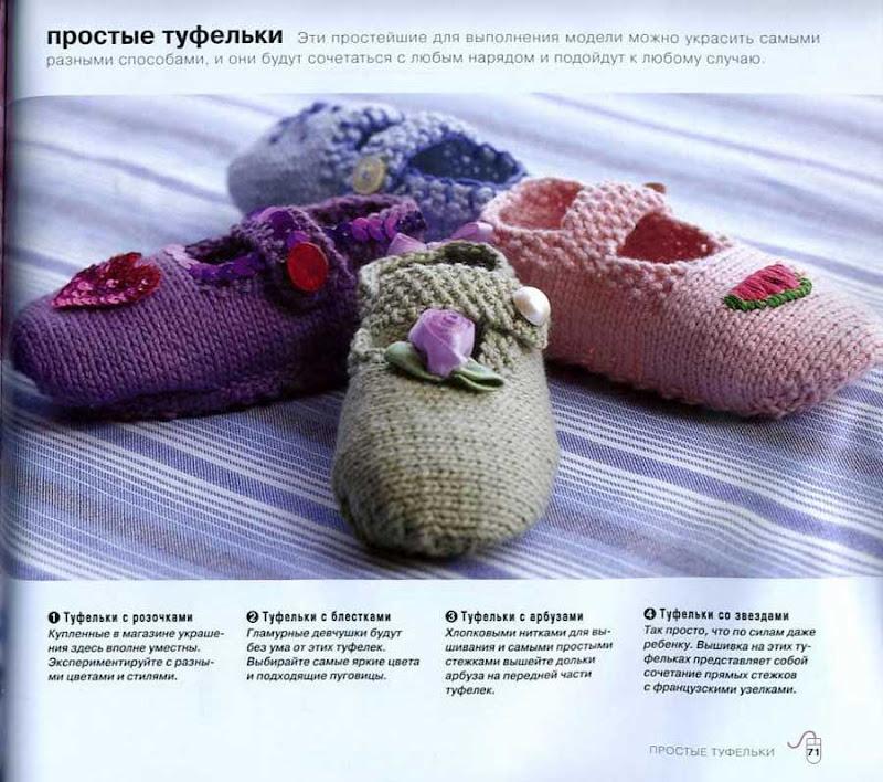 Вязание пинеток и тапочек для детей 23