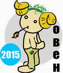Годишен хороскоп 2015 за зодия Овен