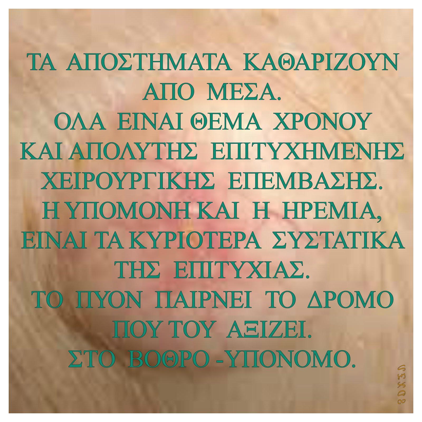 APOSTIMEN - APOSTIWOMAN