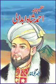 Ahmad Shah Abdali life story Urdu Book free download