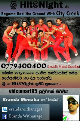 SRI FM HITMA NIGHT AT RAGAMA BAZILIKA GROUND WITH