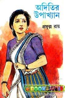 Aditir Upakhyan by Prafulla Roy
