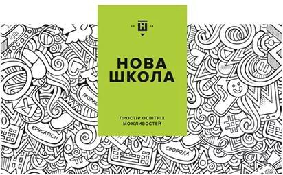 Концепція нової  української школи  документ пройшов  громадські обговорення і ухвалений рішенням к