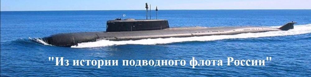 """Школьный музей """"Из истории подводного флота"""""""