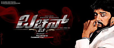 Kiccha Sudeep's Bacchan Kannada Movie First look HD trailer