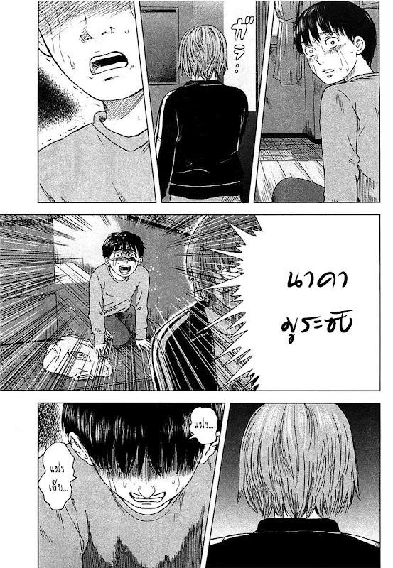 อ่านการ์ตูน Aku no Hana 12 ภาพที่ 17