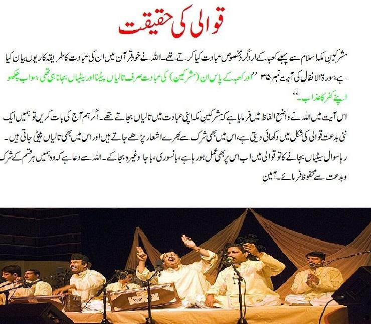 Reality of Qawali - Urdu Islamic Question AnswerQuestion Images In Urdu