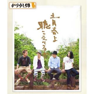 Kariyushi 58 かりゆし58 - Seishun yo Kikoeteruka 青春よ聴こえてるか