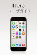 iOS 8.3用iPhoneユーザーガイド