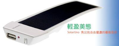 SolarUno solar recharging unit