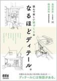 読んで楽しい家づくりの なるほどディテール。(島田貴史・徳田英和共著 オーム社)