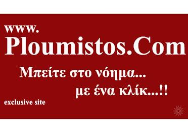www.ploumistos.com