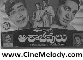 Aasajeevulu Telugu Mp3 Songs Free  Download  1962