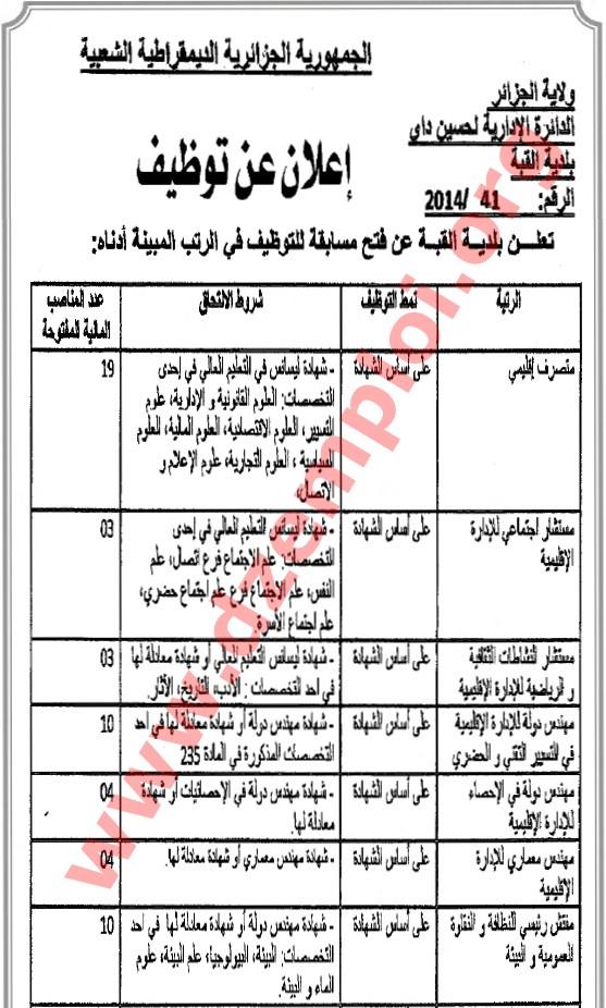 توظيف في بلدية القبة دائرة حسين داي ولاية الجزائر جانفي 2015 ALG+03.jpg