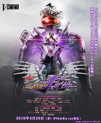 Kamen Rider Drive Saga: Kamen Rider Chaser Sub
