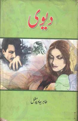 Devi by Tahir Javed Mughal