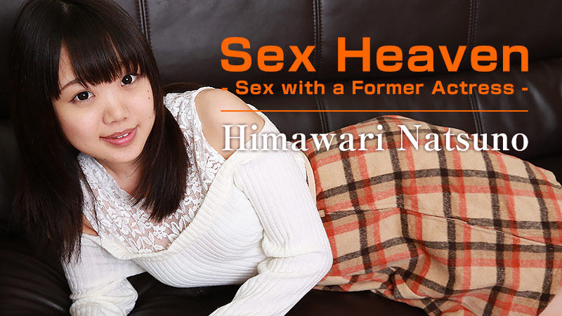 Himawari Natsuno Sex Heaven Sex with Former Actress
