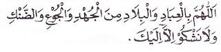 Doa yang sering dibaca dalam shalat istisqa_5