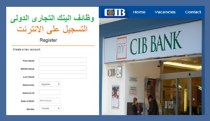 """وظائف """" البنك التجارى الدولى CIB """" للجنسين ولجميع المؤهلات - التسجيل على الانترنت الان"""