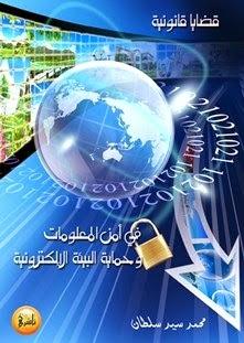 قضايا قانونية في أمن المعلومات وحماية البيئة الإلكترونية - محمد سيد سلطان pdf