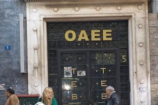Καταβλήθηκε και η άλλη μισή σύνταξη του ΟΑΕΕ