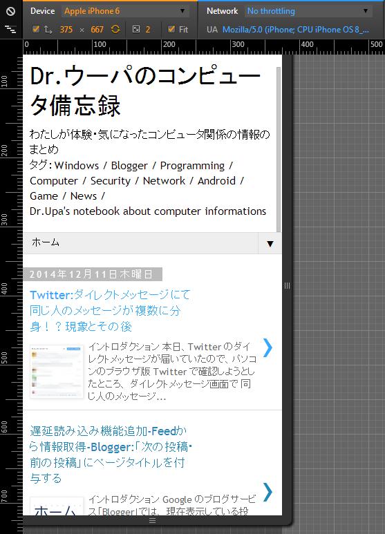 Chrome:デベロッパーツール Web ページがモバイル端末向けの表示になる 画面サイズは[Apple iPhone6]用