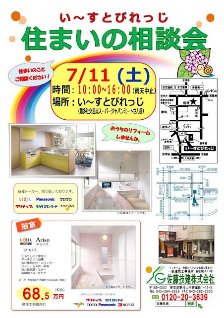 http://www.sato-giken.com/news/popup/20150701.htm