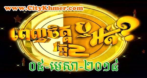 MyTV Penh Chet Ort 05-04-2014