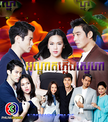 [ Movies ] Andat Plerng Sneha Mchhus Monus Ruos - Khmer Movies, Thai - Khmer, Series Movies,  Continue