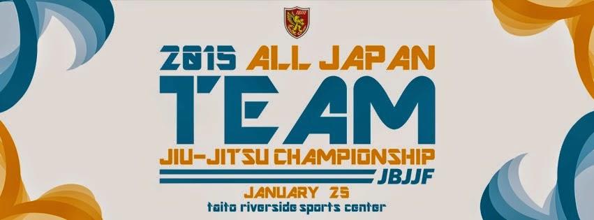 BJJ PLUS: チーム日本一を賭けた戦い「第1回全日本チーム対抗柔術選手権」本日2次〆切日!