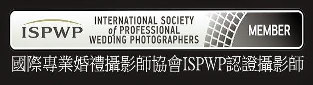 ISPWP 國際專業婚禮協會 攝影師