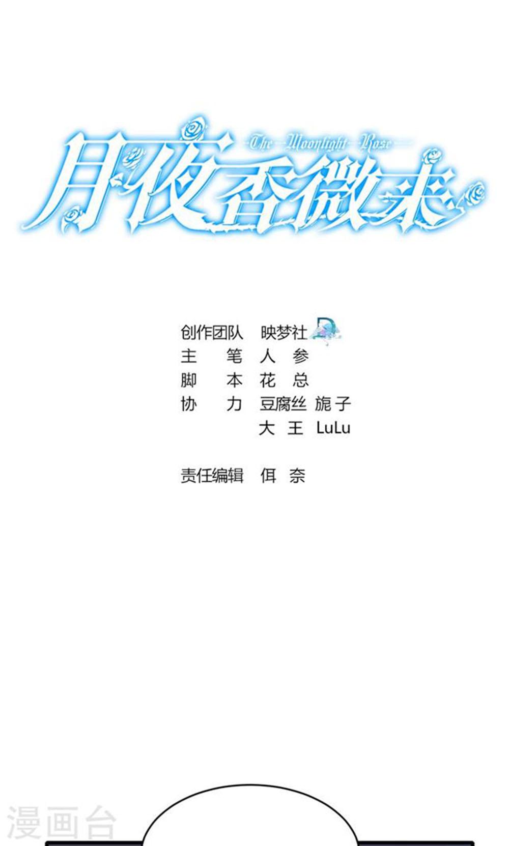 Nguyệt Dạ Hương Vi Lai - Chap 53