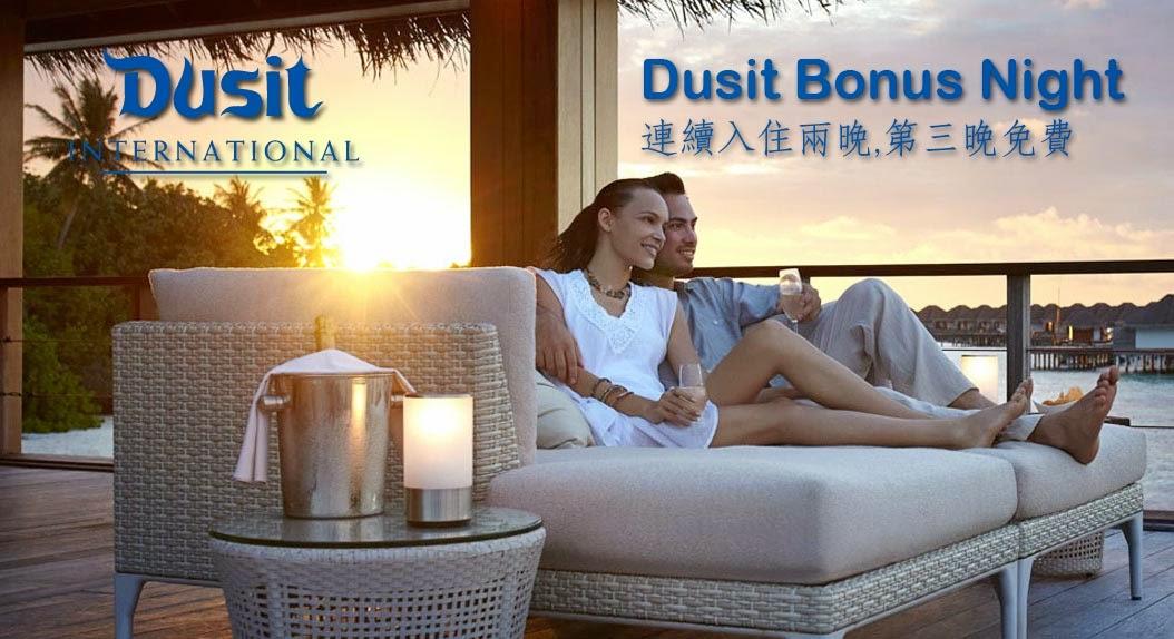 【DUSIT都喜酒店】泰國、馬爾代夫、菲律賓、阿聯酋、埃及等酒店「住3晚付2晚優惠」!