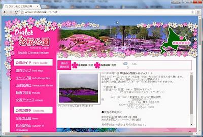 http://www.shibazakura.net/