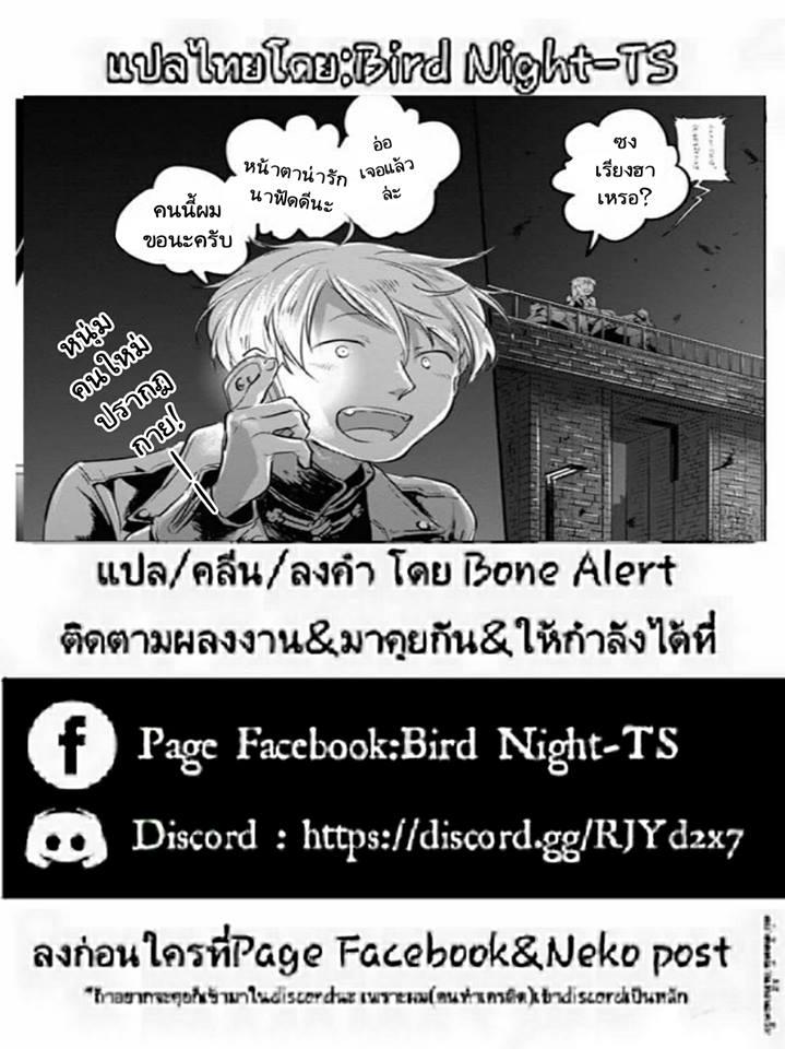 Koroshi Ai ตอนที่ 15 TH แปลไทย