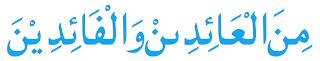 Tulisan Arab Minal Aidin Wal Faidzin Format Coreldraw