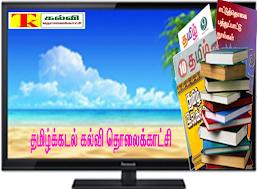 TAMILKADAL KALVI TV