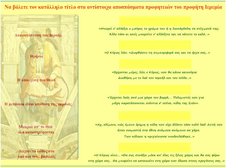 http://ebooks.edu.gr/modules/ebook/show.php/DSGYM-A109/355/2385,9141/extras/html/kef5_en22_profitis_Ieremias_popup.htm