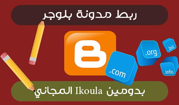 الطريقة الصحيحة لربط مدونة بلوجر مع دومين .com المجاني على المضيف Ikoula و انشاء ايميل احترافي لموقعك