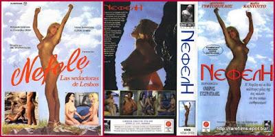 Нефели / Nefeli / Nefele y las seductoras de lesbos. 1980.