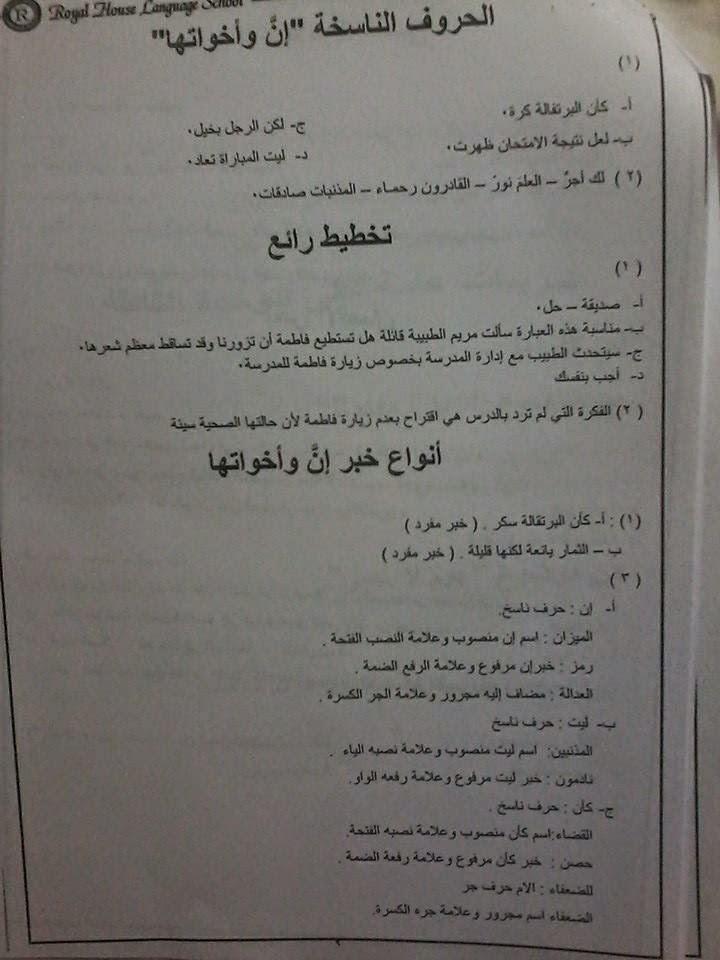 حل أسئلة كتاب المدرسة عربى للصف السادس ترم أول طبعة 2015 المنهاج المصري 10360913_15509095218