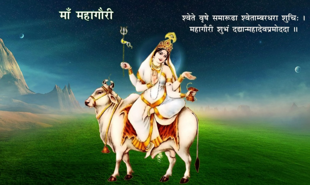Maa Mahagouri ki Katha Svaroop or Pujan Mahtv