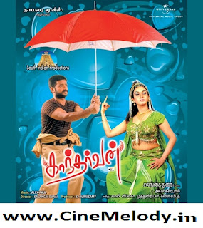 Click Here to Download Kantharvan (2012) Tamil MP3 Songs Free Download