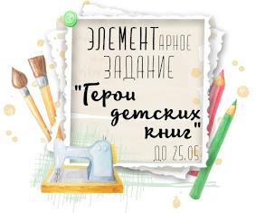 ЭЛЕМЕНТарное задание к Международному дню детской книги «Герои детских книг»