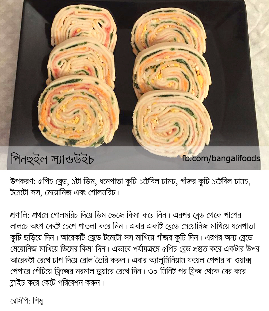 Bangali foods snack food recipes in bengali bengali recipe pin wheel sandwich by shimu islam forumfinder Choice Image