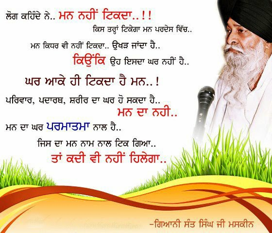 Quotes-in-Punjabi-Suvichar-Anmol-Vachan-Pictures-Wallpapers.jpg