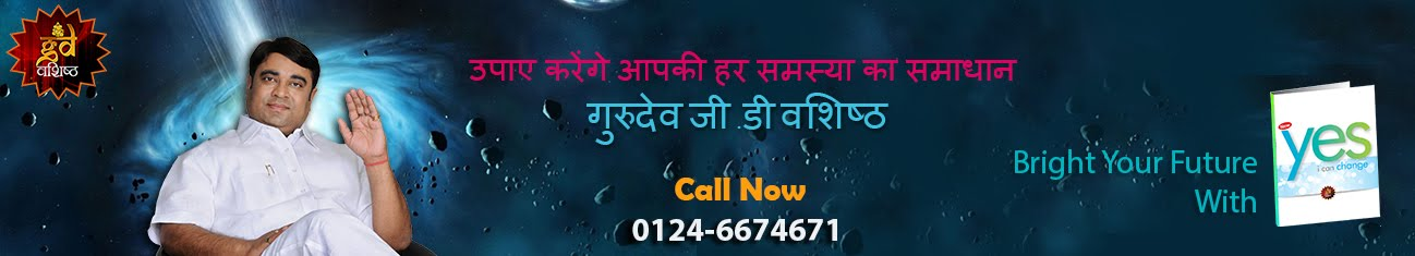 Gurudev G D Vashist - Lal Kitab Amrit