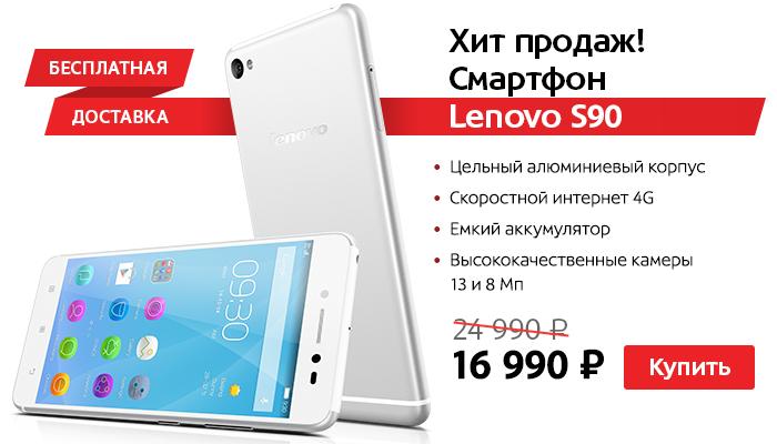 Мобильный телефон Lenovo S90 (платиновый) купить по низкой цене сейчас